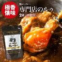 【送料無料】 カレールー 2袋(180g×2) 18皿分 溶
