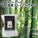 最高級 形の整った 竹炭 ( たけすみ ) 12枚入 お部屋の インテリア 炊飯 浄水 消臭 空気浄 ...