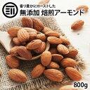 【送料無料】 匠の焙煎 無塩 素焼き アーモンド 800g ...