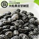 【送料無料】国産 最上級 丹波産 大粒 黒豆甘納豆 500g