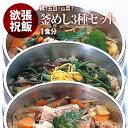 国産 | 釜飯 の具 (3種セット:五目・とり・山菜)釜めし | 水を使わず即席で美味しい | 早炊き米 ・ 具 入り 釜めしの素 のセット |料亭の味 炊き込みご飯