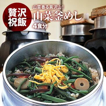 国産 | 山菜釜飯 の具 ( 4人前 )| 水を使わず即席で美味しい | 早炊き米 ・ 具 入り 釜めしの素 のセット | 料亭の味 炊き込みご飯