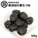 【送料無料】蜜なつめ 500g ナツメ 棗 種抜き 蜜漬け