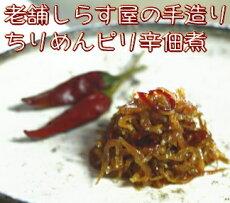 ちりめんピリ辛佃煮(120g)