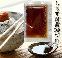 しらす屋 前福で買える「しらす丼醤油だれ 小袋」の画像です。価格は32円になります。