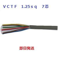 富士電線VCTF1.25sq×7芯キャブタイヤケーブル(1.25mm7c)1mから切断OK翌日発送します