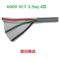 富士電線600VVCT3.5sq×4芯キャブタイヤケーブル(3.5mm4c)1mから切断OK翌日発送します