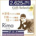 ギフトセレクション リーマ 2625円コース カタログギフト グルメ版付