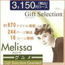 ギフトセレクション メリッサ 3150円コース カタログギフト