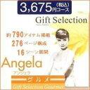 ギフトセレクション アンジェラ 3675円コース カタログギフト グルメ付