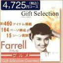 ギフトセレクション 4725円コース ファレル カタログギフト グルメ付 約460アイテム掲載