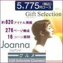 ギフトセレクション 5775円コース ジュアンナ カタログギフト グルメ付