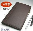鞄の中でジャマにならないスリムなシステム手帳。Bindex バインデックス ベリス チョコ 10mm...
