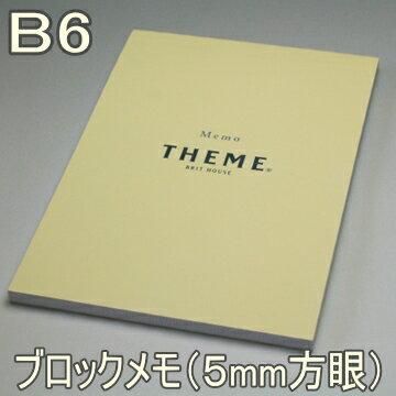 ブリットハウス ブロックメモ(5mm方眼) B6サイズ