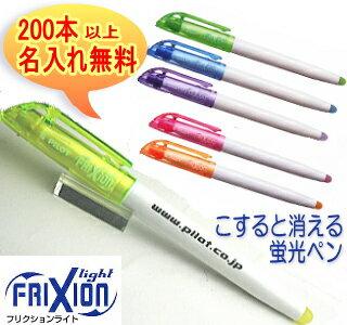 蛍光ペン名入れ