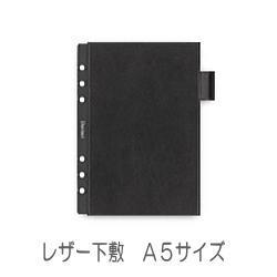 システム手帳 リフィル A5 レザー下敷 ダ・ヴィンチ