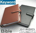 2011年月間リフィル付システム手帳。2011年日付入リフィル付システム手帳 バイブルサイズ
