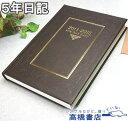 丈夫なケース入り。高級感あふれるB5サイズの日記帳。大型5年横線当用新日記 【5年日記帳・高...