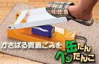 缶たんぺったんこ (ペットボトルつぶし兼用マルチ空き缶つぶし機)
