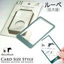 財布や手帳のカードポケットに入る便利ルーペ。カードサイズスタイル ルーペ(拡大鏡)