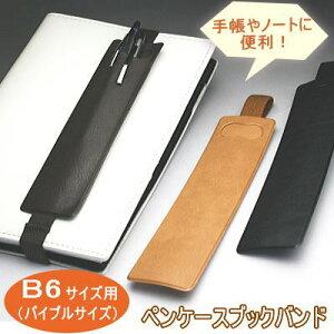 手帳やノートに便利。ゴムベルトとペンホルダーがひとつに。ペンケースブックバンド B6サイズ...
