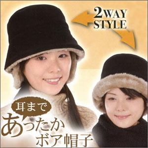 耳あてと帽子がひとつになった、おしゃれで暖かいボア帽子耳まであったかボア帽子 おしゃれな...