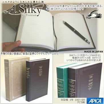 シルクのようになめらかな書き心地の日記帳 2年日記 アピカ