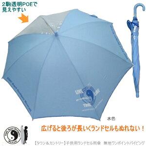 後ろが長くランドセルもぬれない傘 小学生 子供用 ブルー