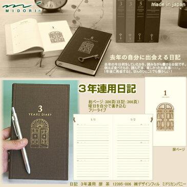 3年連用日記 ミドリデザインフィルカンパニー