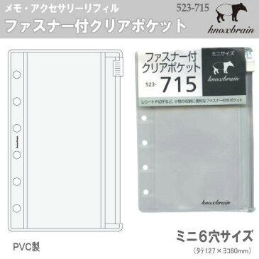 ファスナー付クリアポケット ミニ6穴サイズ システム手帳リフィル ノックス