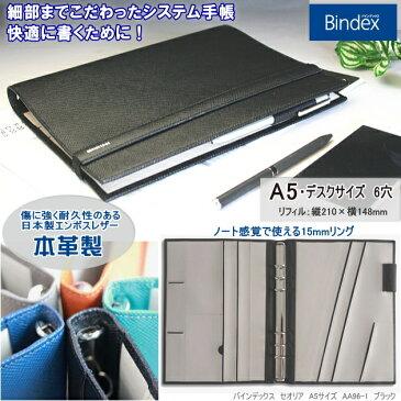 バインデックス システム手帳 A5 デスクサイズ スリム 黒