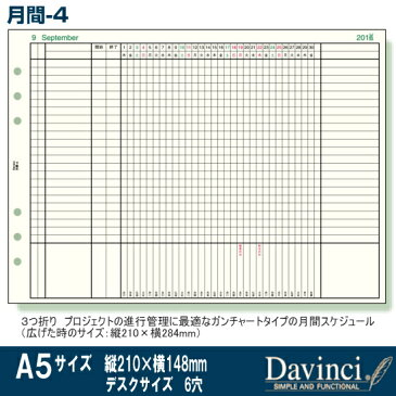 システム手帳リフィル 2019年 A5サイズ 月間-4 ダ・ヴィンチ DAR1943