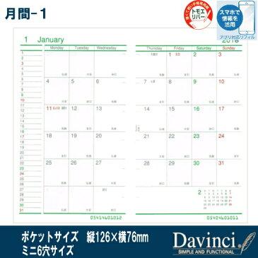 システム手帳 リフィル 2019年 月間-1 ミニ6穴サイズ ダ・ヴィンチ DPR1935