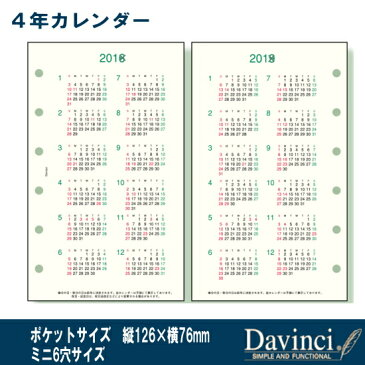 システム手帳 リフィル 2019年〜2022年 カレンダー ミニ6穴サイズ ダ・ヴィンチ DPR1939
