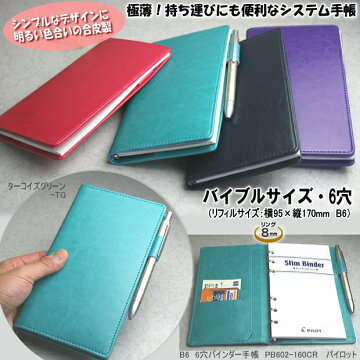 B6システム手帳