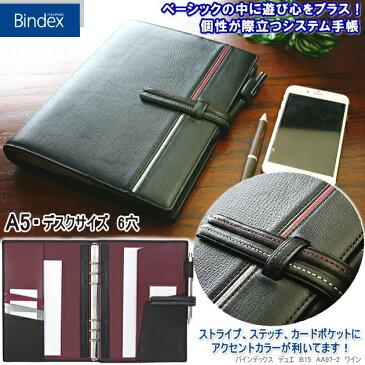 バインデックス システム手帳 A5 デスクサイズ 本革製黒