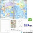 小学生におすすめ B5 ノート 世界地図