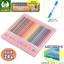 学校の先生オススメ 色鉛筆24色 ピンクケース