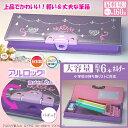 筆箱 小学生女の子に人気刺繍紫色アルロック筆入れ