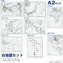 世界地図 A2サイズの大きな白地図8枚のセット 自由研究に!