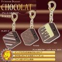 かわいい 防犯ブザー ランドセル 子供用 ショコラ チョコレ...