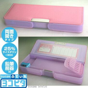 コンパクト筆入れ ヨコピタ ランドセルに横向きに入る筆箱 ピンク