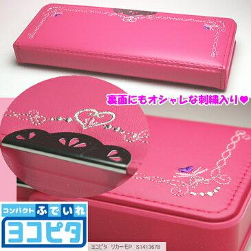 コンパクト筆入れ ヨコピタ ランドセルに横向きに入る筆箱 刺繍 ピンク