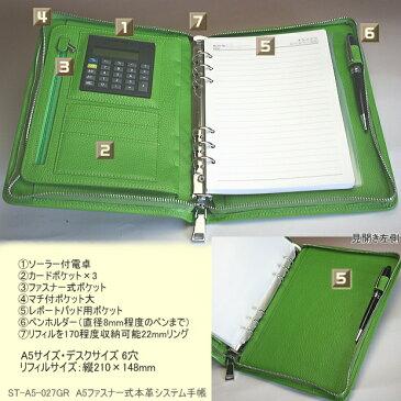 人気のファスナー式システム手帳 A5サイズ6穴 緑 本革製