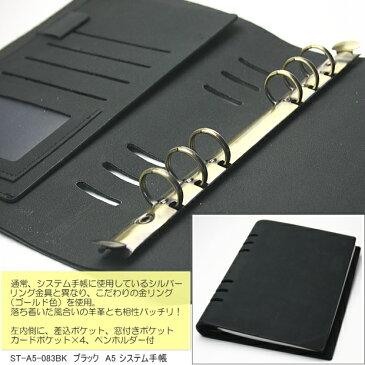 男性に人気のシステム手帳 A5サイズ6穴 本革製