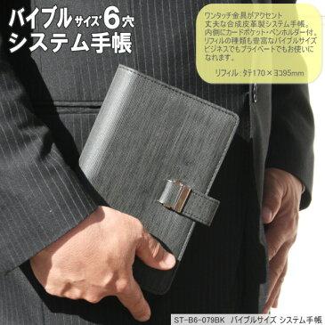 ビジネスマンに人気のシステム手帳 6穴 バイブルサイズ 合皮製 黒