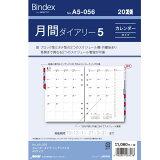 システム手帳リフィル 2020年 A5サイズ 月間ダイアリー5 バインデックス A5-056