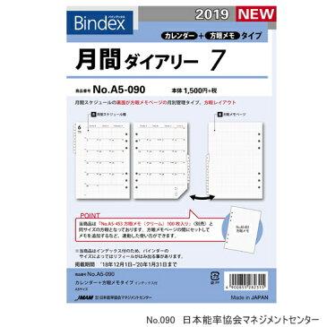 システム手帳リフィル 2019年 A5 月間ダイアリー7 バインデックス A5-090