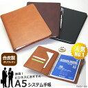 システム手帳 A5サイズ6穴 合皮 人気のシステム手帳 DM便可の商品画像