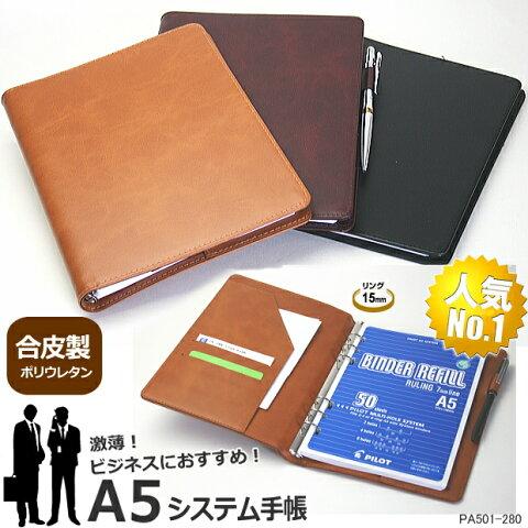 システム手帳 A5サイズ6穴 合皮 人気のシステム手帳 DM便可
